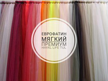 Еврофатин мягкий Hayal Life