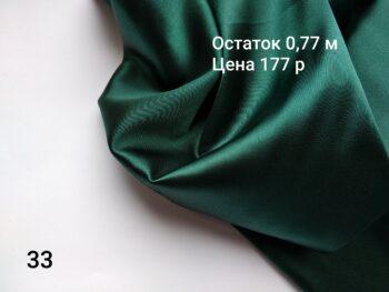 Атлас стрейч Темно-зеленый
