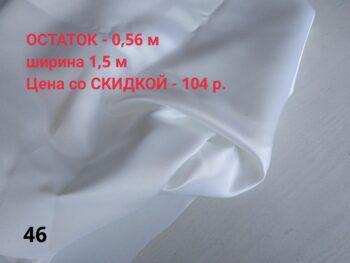 Атлас матовый Белый 136 гр.