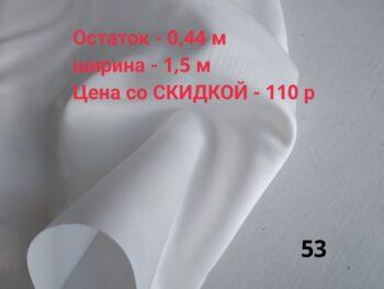 Атлас матовый прокатный (корсетный) Молочный плотный