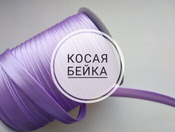 Косая бейка