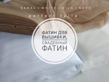 Фатин для вышивки