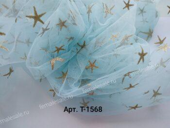 фатин голубой со звездами из глиттера